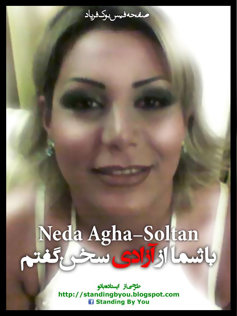 Neda_3