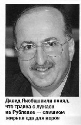 Yakobashvili_3